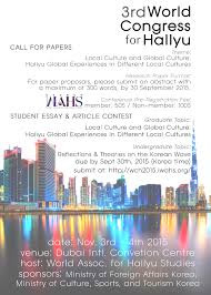 korean talk shows the grand narrative wahs call for papers and contest flyer