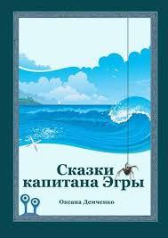 <b>Сказки капитана Эгры</b>. Первое плаванье - <b>Оксана Демченко</b> ...