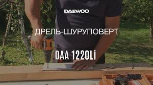 <b>Дрель шуруповерт Daewoo DAA</b> 1220Li | Обзор, Работа [Daewoo ...