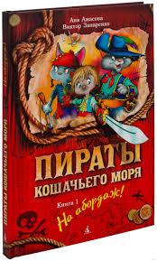 «Пираты кошачьего моря. На абордаж! Книга 1» <b>Аня Амасова</b> ...