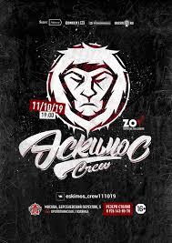 <b>Эскимос Crew</b> - билеты на listim.com