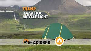 <b>Палатка Tramp Bicycle</b> Light - YouTube