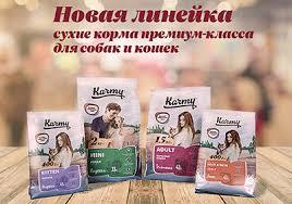<b>Сухие корма Karmy</b> для кошек — ZooPrice.Ru