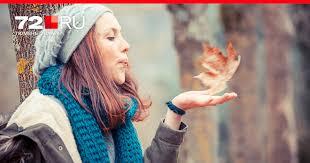 Как не заболеть этой осенью: пять советов, о которых «все ...