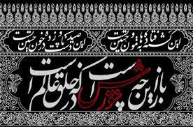 منوّر است مساجد به چلچراغ حسین