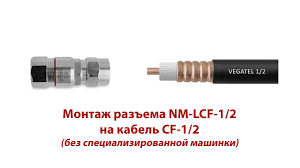 Монтаж разъема NM-LCF-1/2 на кабель CF-1/2 (без ...