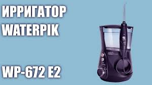 <b>Ирригатор WaterPik WP</b>-<b>672</b> E2 Ultra Professional - YouTube