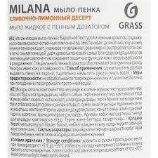 <b>Мыло</b>-<b>пенка</b> Milana «Лимонный пирог» 500 мл в Москве – купить ...