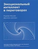 <b>Эмоциональный интеллект в переговорах</b> (Фишер Р., Шапиро Д ...