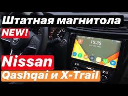 <b>Штатная магнитола</b> на <b>Nissan</b> Qashqai и X-Trail 0436А - YouTube