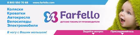 <b>FARFELLO</b> - Детские товары от производителя | ВКонтакте