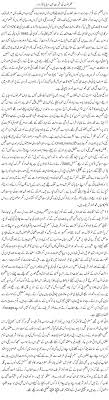 media ka kirdar essay in urdu related posts to media ka kirdar essay in urdu