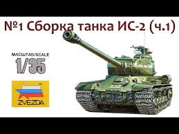 <b>Сборная модель</b> Советский тяжёлый танк ИС-2