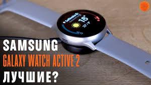 Galaxy Watch <b>Active</b> 2: ЛУЧШИЕ СМАРТ-ЧАСЫ для Android ...