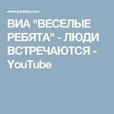 """<b>ВИА</b> """"<b>ВЕСЕЛЫЕ РЕБЯТА</b>"""" - ЛЮДИ ВСТРЕЧАЮТСЯ - YouTube ..."""
