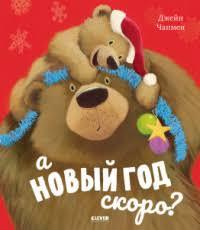 <b>Издательство</b> Clever - интернет магазин детских <b>книг</b> ...