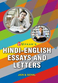 hindienglish essays amp letters ebook in english by upkar prakashan hindienglish essays amp letters