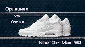 <b>Nike Air Max</b> 90 как отличить оригинал от подделки - YouTube
