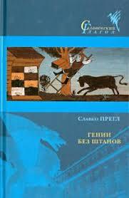 """Книга: """"<b>Гении без</b> штанов"""" - Славко <b>Прегл</b>. Купить книгу, читать ..."""