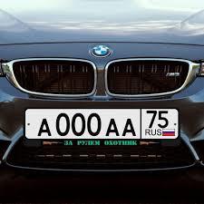 <b>Автомобильная рамка</b> «<b>За рулем</b> охотник»: продажа, цена в ...