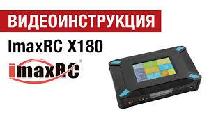 Видеоинструкция к <b>зарядному</b> устройству <b>ImaxRC X180</b> от ...