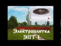 Электроплитка <b>ЭПТ</b>-1. Обзор. - YouTube