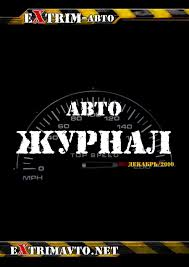 Авто Журнал (декабрь/2010) by Tsimur Kuts - issuu