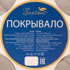 <b>Покрывало</b>, <b>160х200</b> см, полиэстер, цвет грейж в Волгограде ...