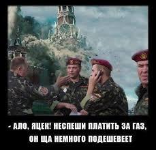 Украина начала формировать заявки на покупку российского газа, - Продан - Цензор.НЕТ 5574