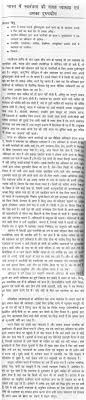 essay on the wrong interpretation of independence in and its essay on the wrong interpretation of independence in and its misuse in hindi