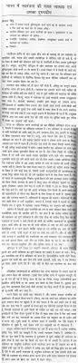 essay on the wrong interpretation of independence in and its essay on the wrong interpretation of independence in and its misuse in hindi