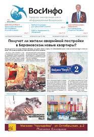 "7 (169) by Газета ""ВосИнфо"" - issuu"