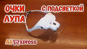 <b>очки лупа</b> с подсветкой.Aliexpress - YouTube