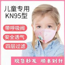 Jinjiang KN95 mask breathable children's mouth mask nasal ... - Vova