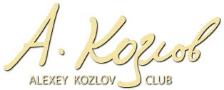 Клуб Алексея Козлова - Москва - Quick Tickets