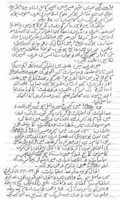 young men essay writing topics in urdu four are girlswater for elephants essay essay writing topics in urdu language essay writing in urdu writing free essays
