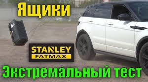 <b>Ящик для инструмента Stanley</b> Fatmax экстремальный Range ...