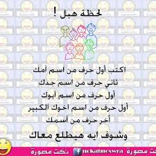 لحظة هبل images?q=tbn:ANd9GcQ