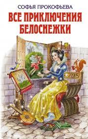 <b>Софья Прокофьева</b> - <b>Все приключения</b> Белоснежки (сборник ...