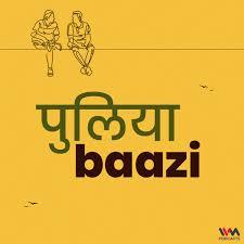 Puliyabaazi Hindi Podcast