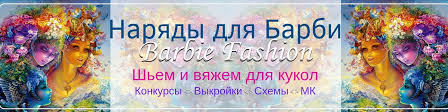Наряды для <b>Барби</b>/<b>Barbie Fashion</b> | ВКонтакте