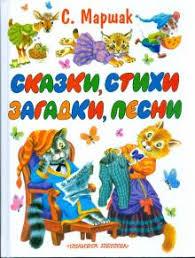 "Книга: ""<b>Сказки</b>, <b>стихи</b>, <b>загадки</b>, песни"" - Самуил Маршак. Купить ..."