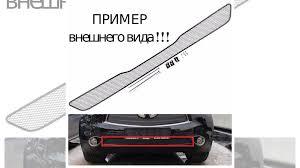 <b>Рамка</b>-с-<b>сеткой Защиты</b>-Радиатора *Infiniti-L.Rover* купить в ...