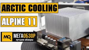 <b>Arctic</b> Cooling <b>Alpine</b> 11 Passive обзор <b>кулера</b> для Celeron и Core i3