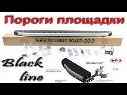 <b>Пороги</b> площадки Black <b>line</b> Omsa, Блэк Лайн Омса <b>боковые</b> ...