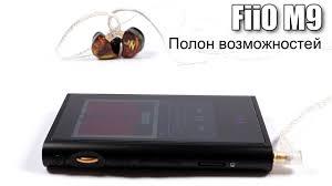 Полный обзор <b>FiiO M9</b> - YouTube