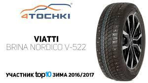 Зимняя шина <b>Viatti Brina Nordico V</b>-<b>522</b> на 4 точки. Шины и диски ...