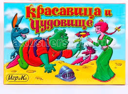 <b>Игр</b> и Ко Настольная <b>игра Красавица и чудовище</b> - Акушерство.Ru