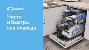 <b>Посудомоечные машины Candy</b> — купить на Яндекс.Маркете