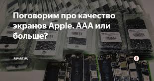 Поговорим про качество экранов Apple. AAA или больше? | Ripart ...
